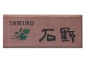 鉄錆焼(黒文字&グリーン) ISP-1