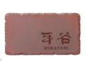 鉄錆焼(ブラウン文字) ISP-11