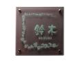 クリアーガラス(素彫)&鉄錆焼 GPL-135